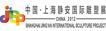 中国上海国际静安雕塑展