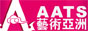 亚洲艺术博览会