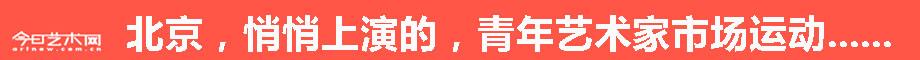 专题:北京青年艺术家市场运动(艺术网通栏2)