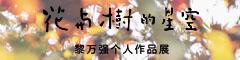 花与树的星空(艺术网广告)